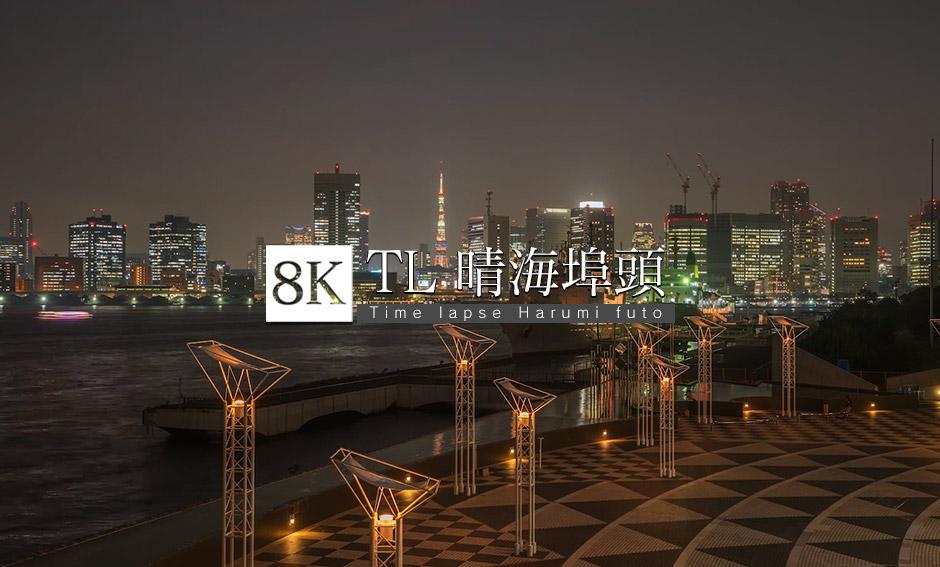 晴海埠頭の夕焼け・夜景_8K