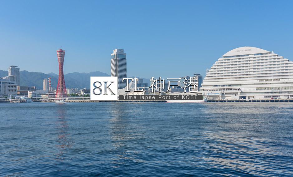 青と白のコントラスト神戸港_8K