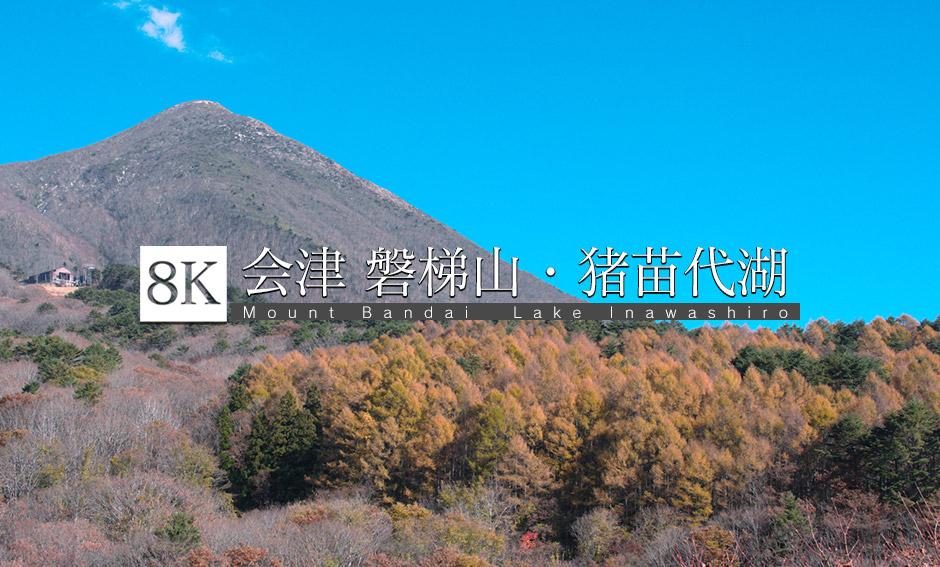 秋→冬、猪苗代湖と磐梯の季節_8K