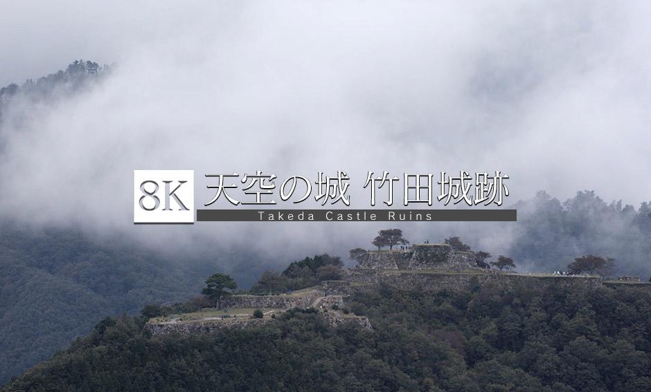 天空に浮かぶ竹田城跡_8K