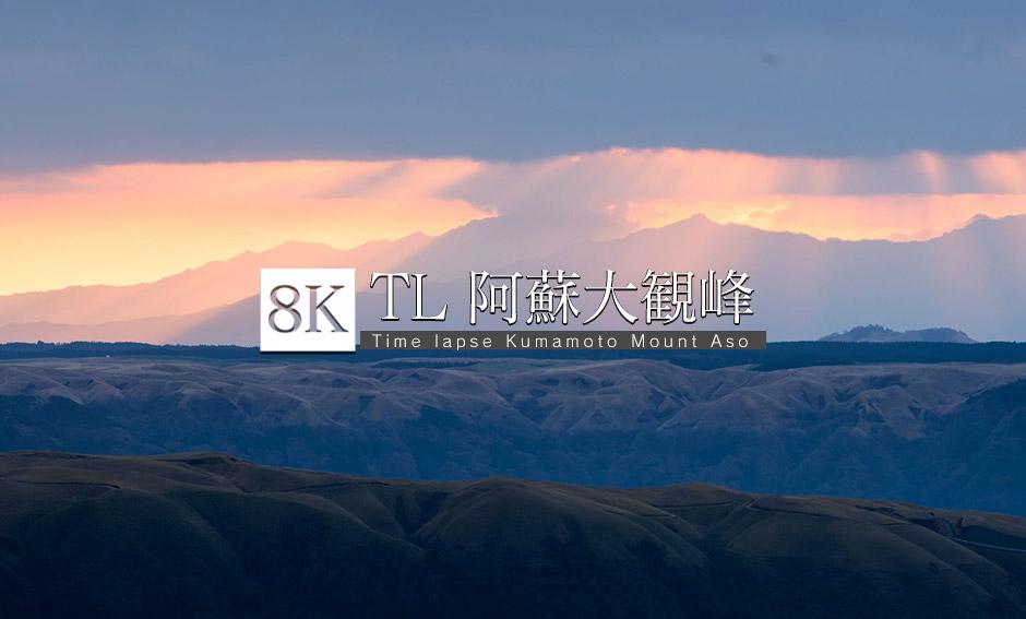 神秘の光り、阿蘇大観峰_8K