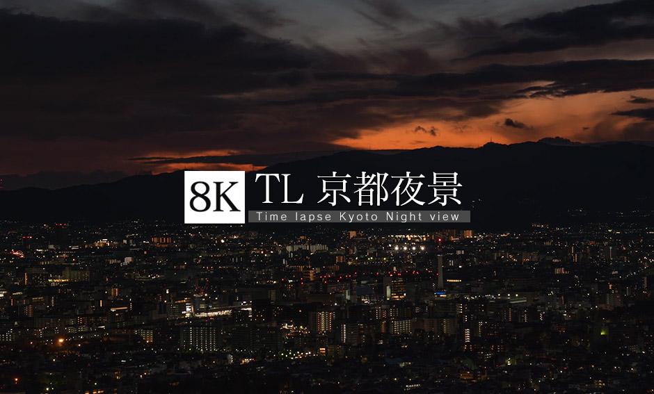 京都市街と駅周辺の夜景_8K