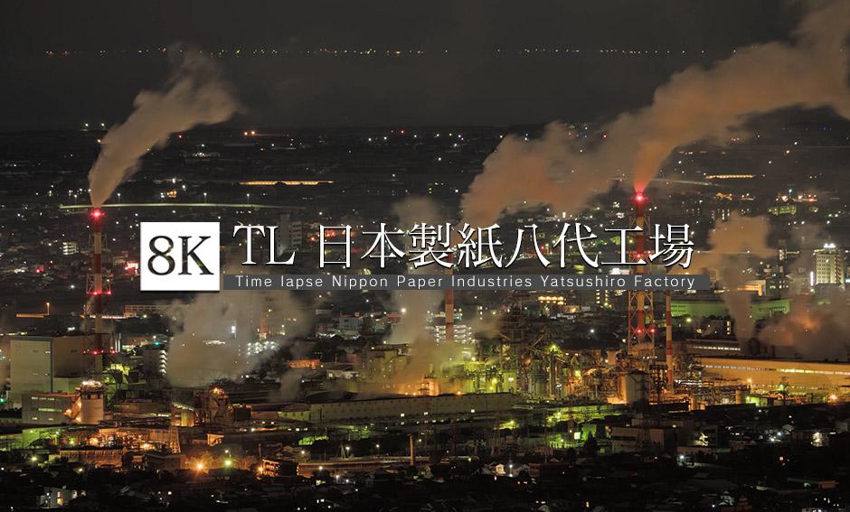 日本製紙八代工場_8K