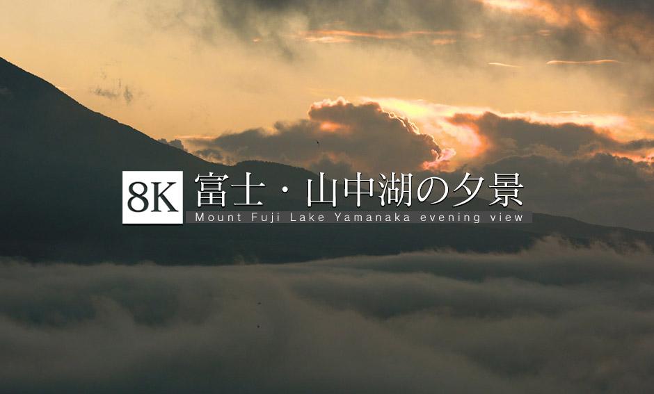 終夏、富士・山中湖の夕景_8K