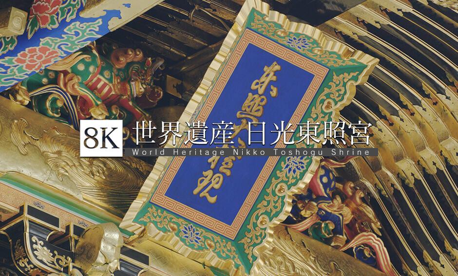 世界遺産、日光東照宮Vol.2_8K