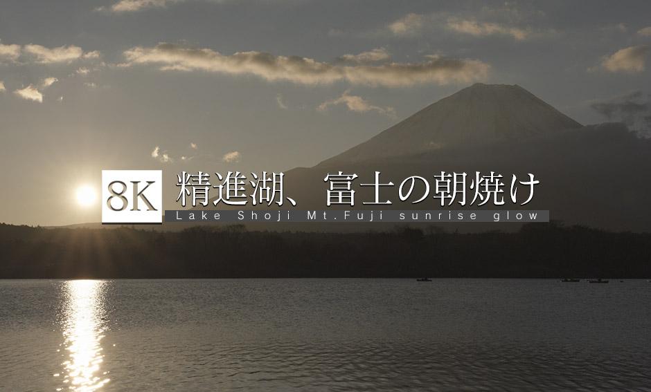 精進湖、富士の朝焼け_8K