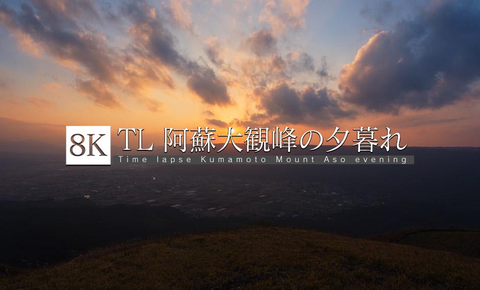 熊本阿蘇大観峰の夕暮れ_8K