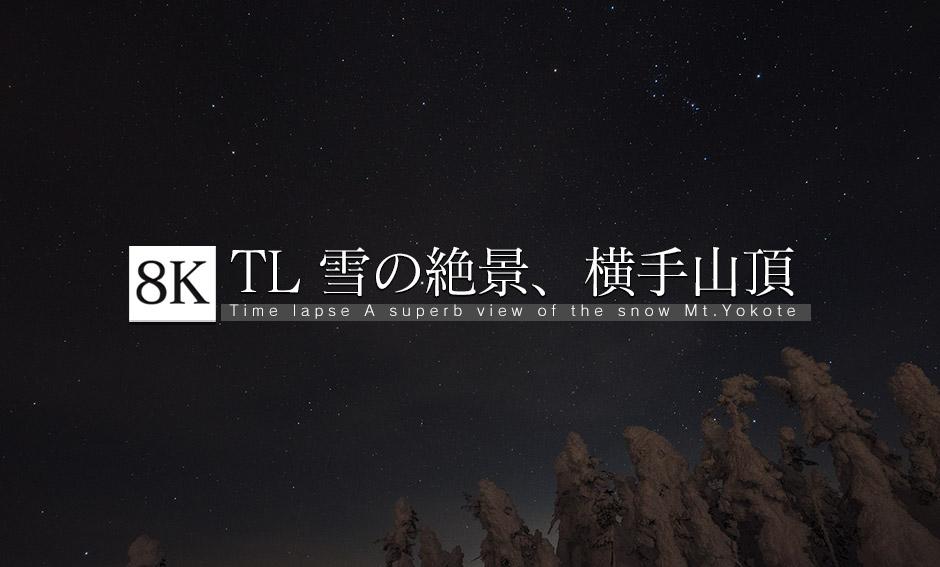 雪の絶景、横手山頂_8K