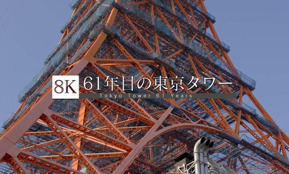 61年目の東京タワー_8K
