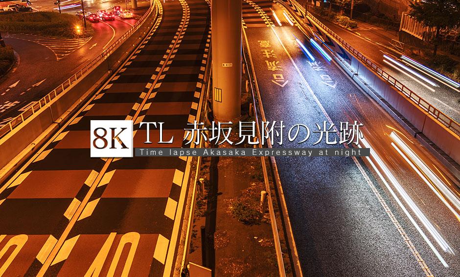 赤坂見附の光跡_8K
