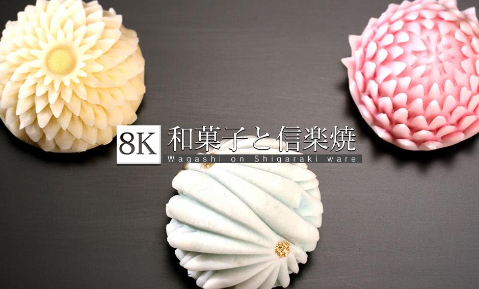 和菓子_信楽焼とともに_8K