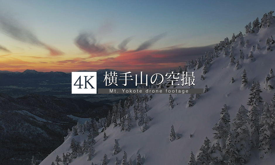 Drone_横手山の空撮_4K