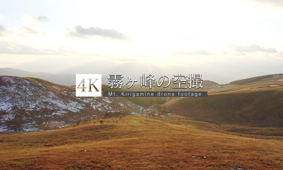 Drone_霧ヶ峰の空撮_4K