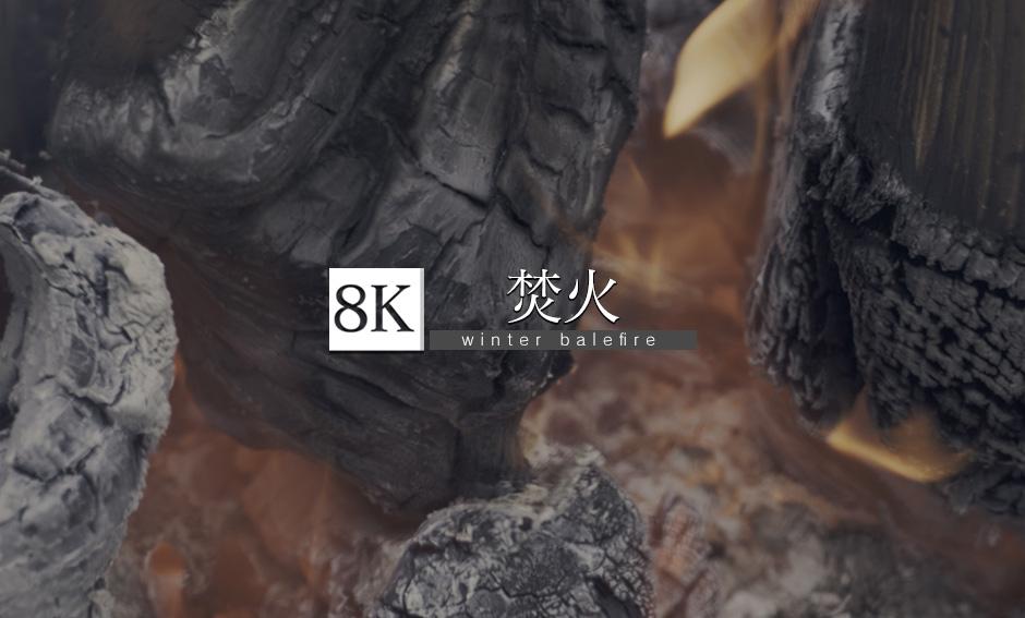 冬の焚火_8K