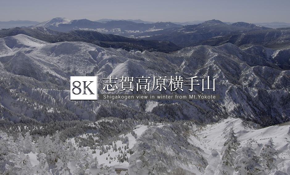 冬の大パノラマ、志賀高原横手山_8K