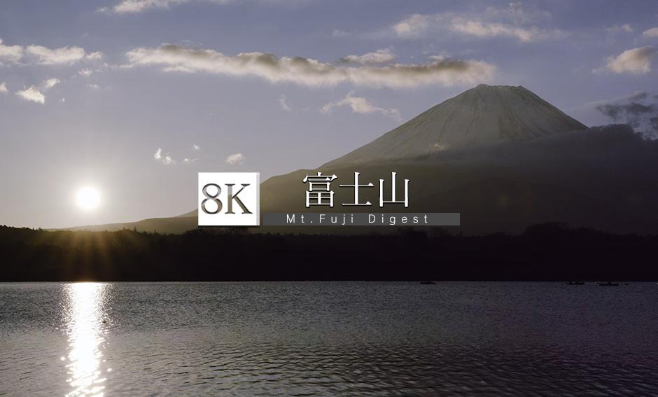 山梨の富士をダイジェストで_8K