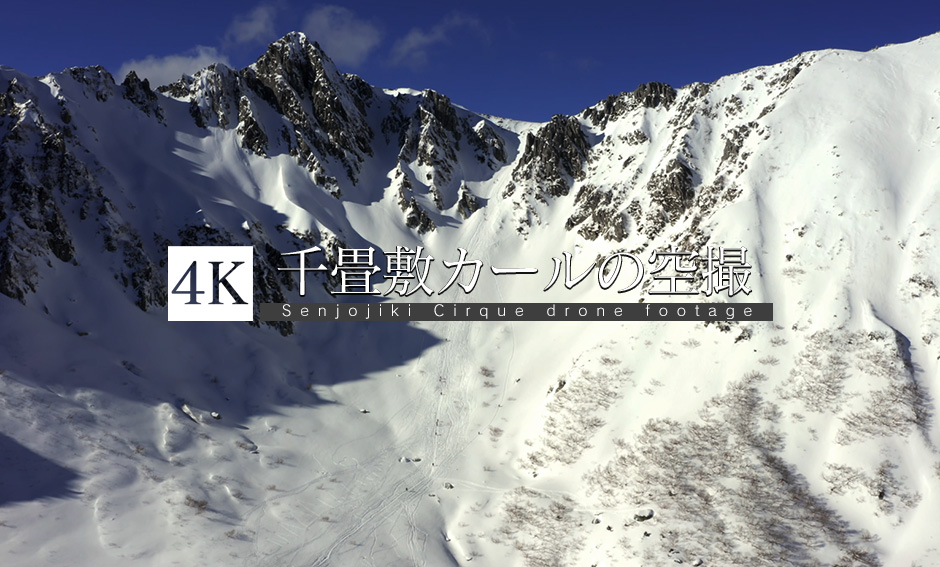 Drone_千畳敷カールの空撮_4K