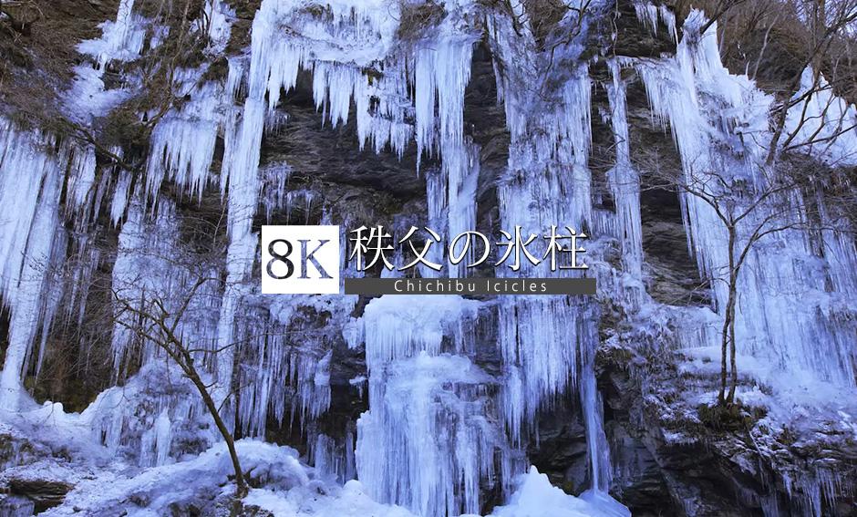 秩父の氷柱_8K