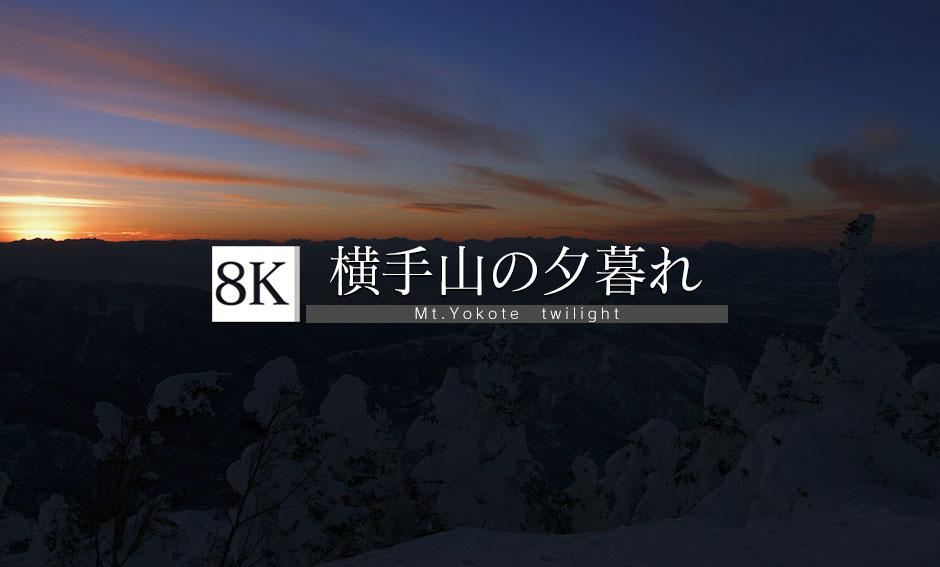 志賀高原・横手山の夕暮れ_8K