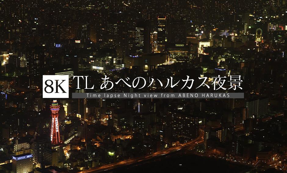 TL_大阪の夜景を望む、あべのハルカス_8K