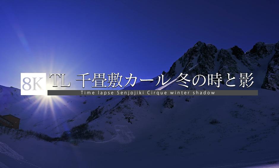 TL_千畳敷カール、冬の時と影_8K