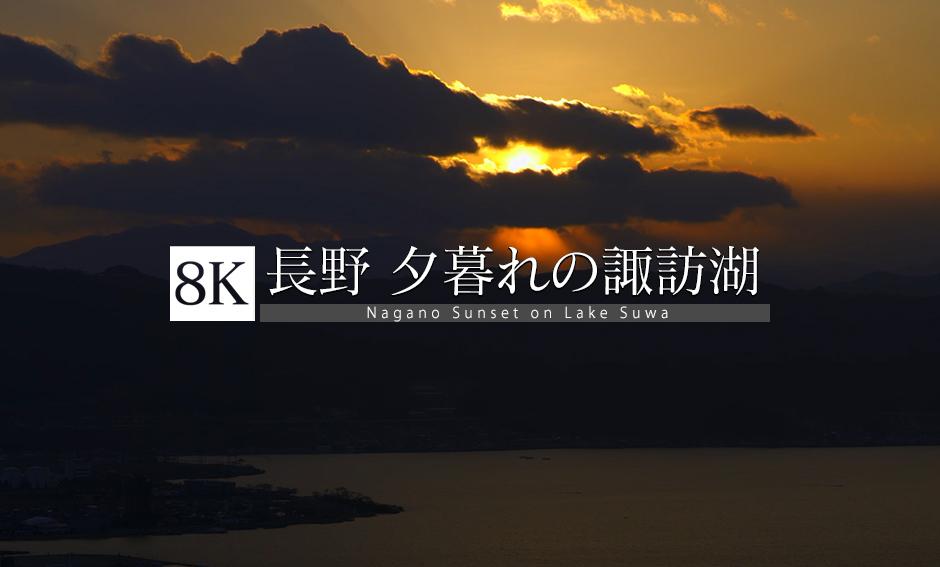 聖地巡礼、夕暮れの諏訪湖_8K