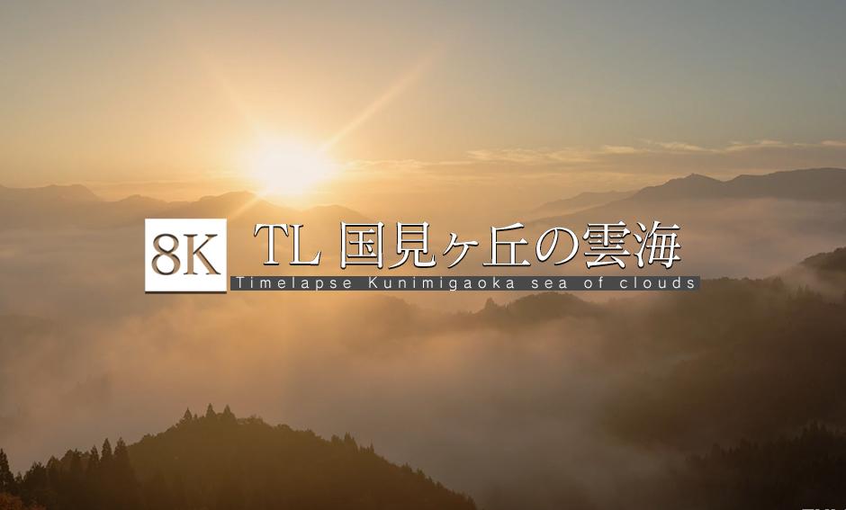 <神話の源流 断章Ⅰ>TL_国見ヶ丘の雲海_8K
