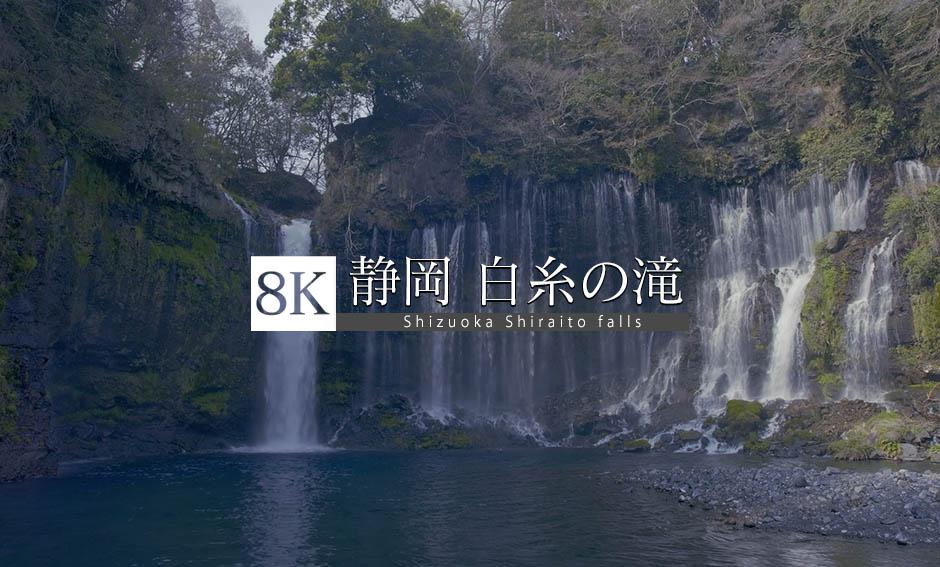 自然の神秘、静岡・白糸の滝_8K