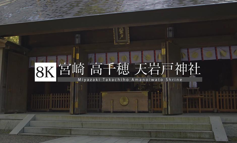 <神話の源流 断章Ⅱ>高千穂、天岩戸神社_8K
