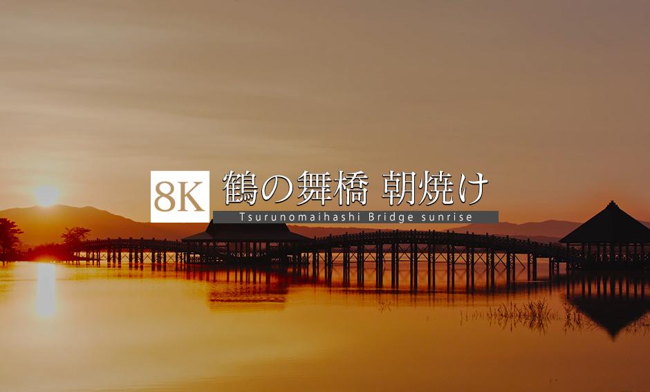 青森の朝焼け、鶴の舞橋_8K