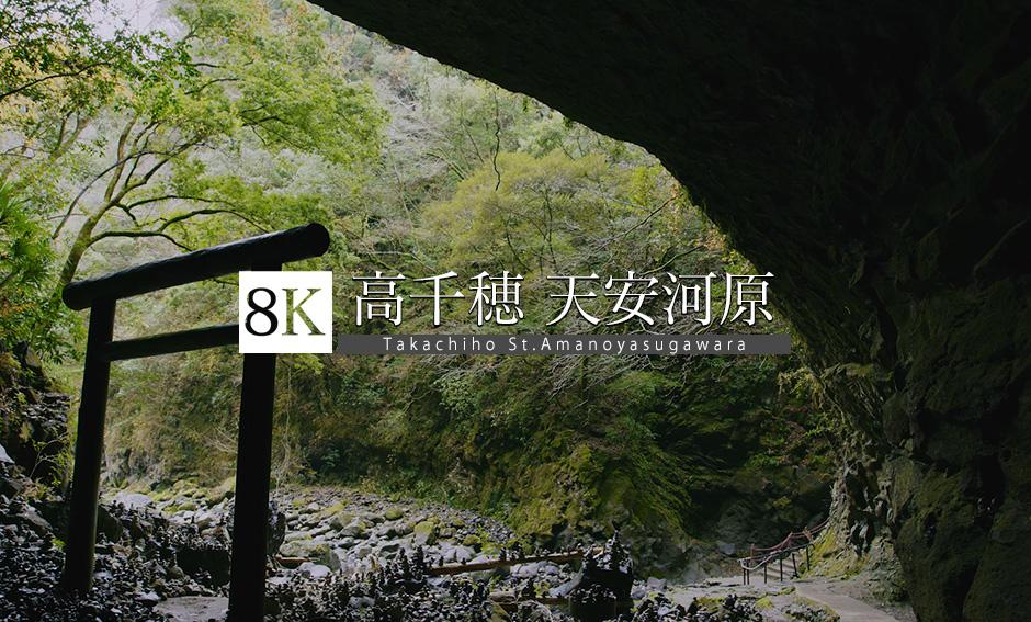 <神話の源流 断章Ⅲ>高千穂、天安河原_8K