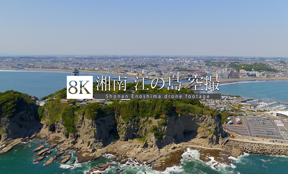 DRONE_湘南・江の島_8K