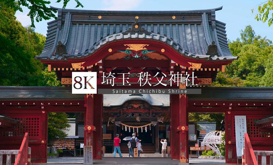 御鎮座2100年、埼玉・秩父神社_8K