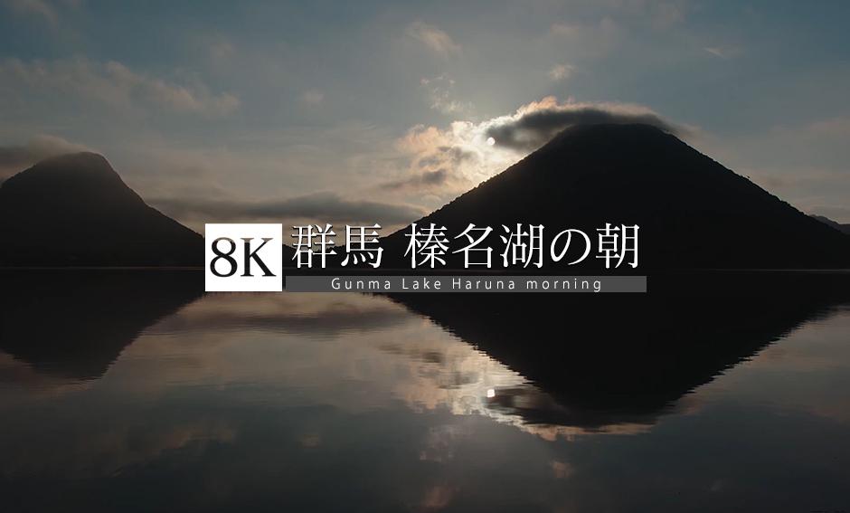 群馬県・榛名湖の朝_8K