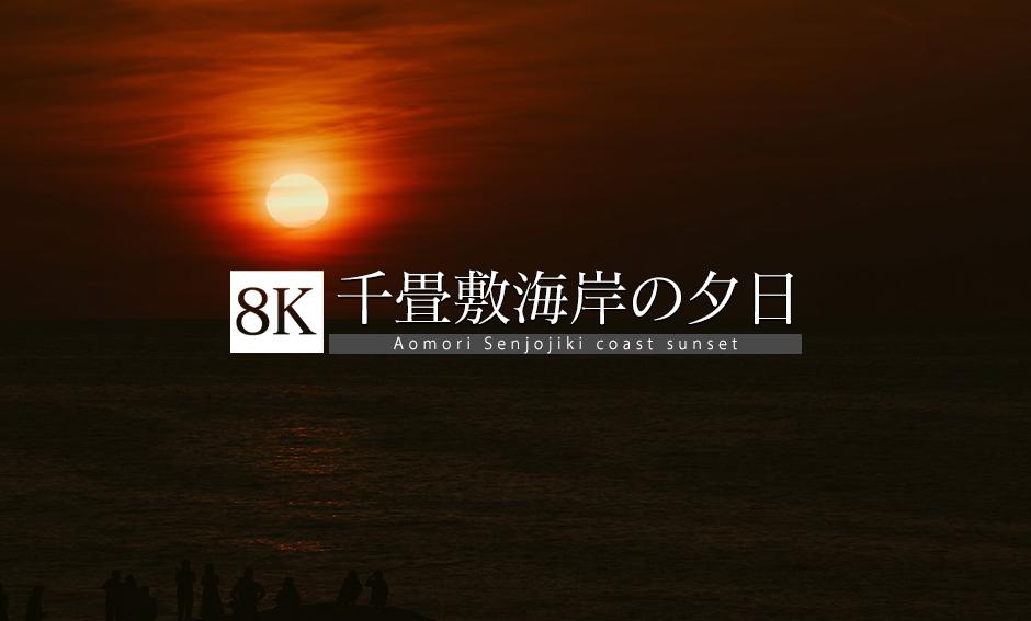 青森・千畳敷海岸の夕日_8K