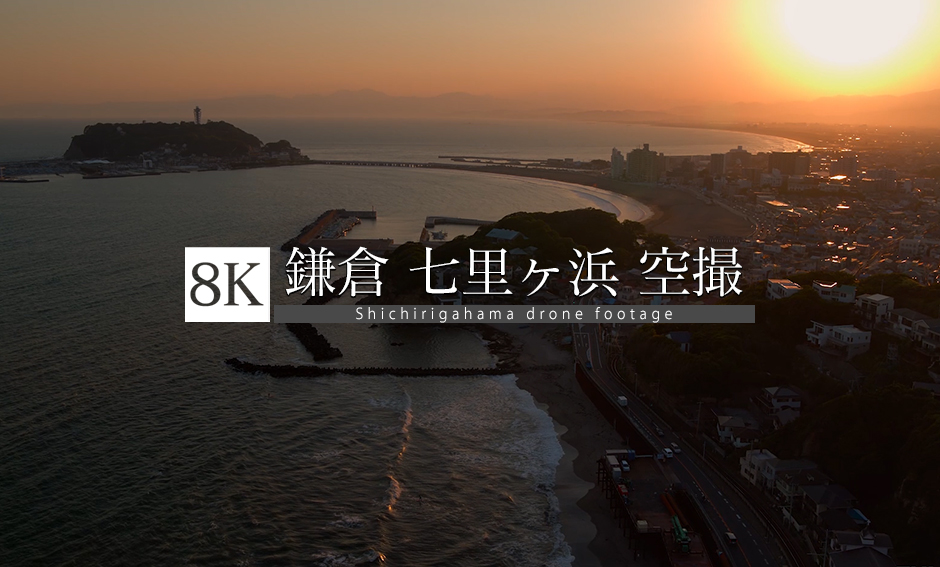 DRONE_鎌倉・七里ヶ浜_8K
