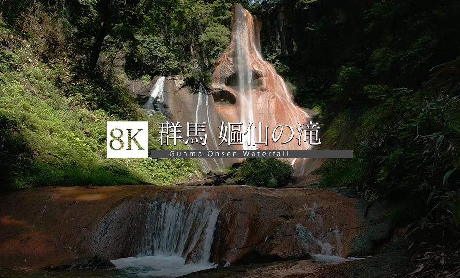 群馬県草津・嫗仙の滝_8K