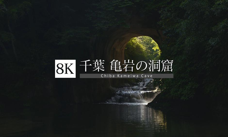 光射す絶景 千葉 亀岩の洞窟・濃溝の滝_8K