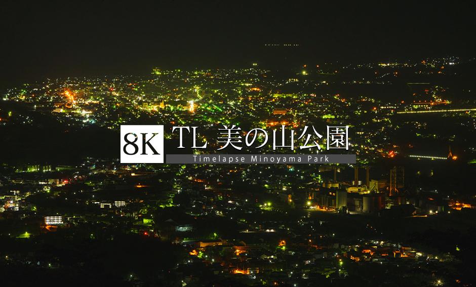 TL_美の山公園から望む夜景_8K
