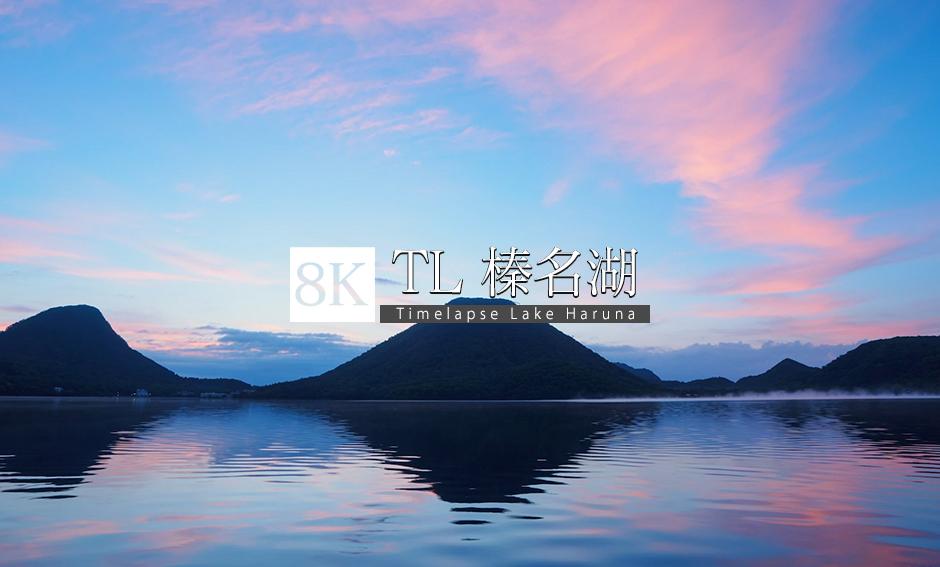 TL_榛名湖の夜明け_8K