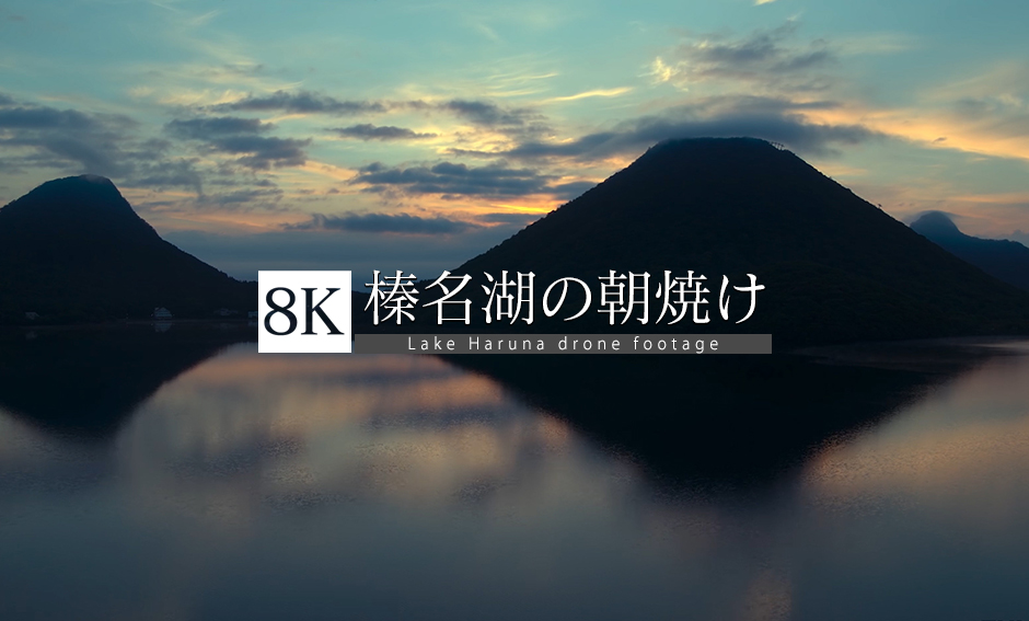 DRONE_榛名湖の朝焼け_8K