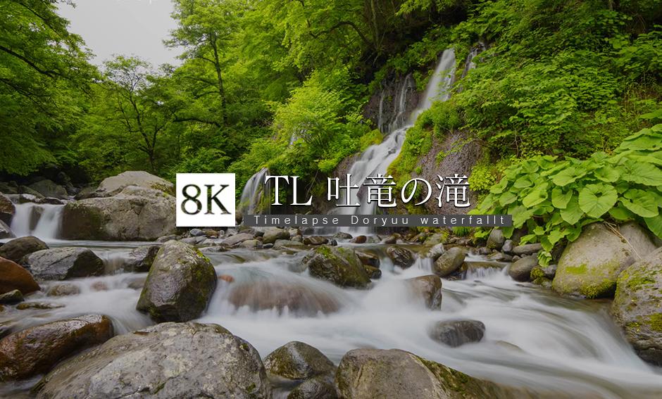 TL_吐竜の滝