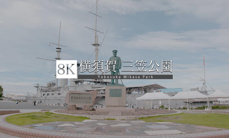 横須賀・三笠公園_8K