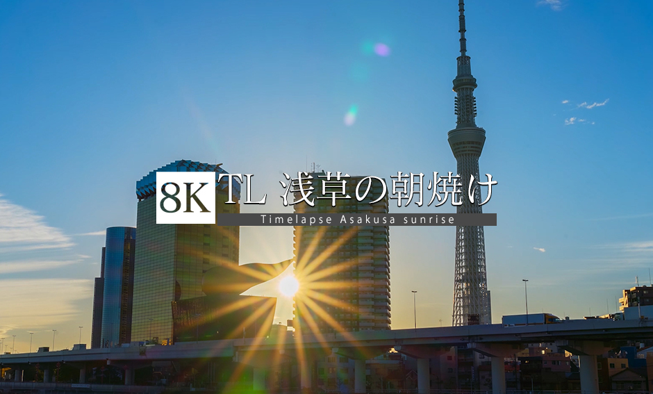 TL_浅草・スカイツリーと朝日_8K