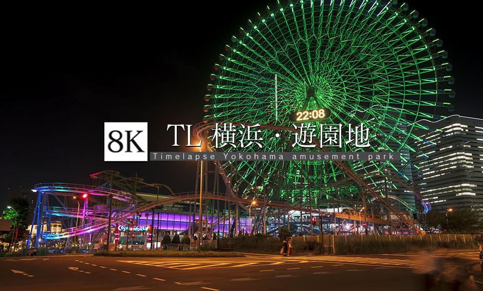 TL 横浜・遊園地