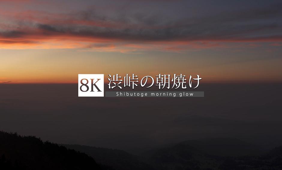 朝焼けの渋峠_8K