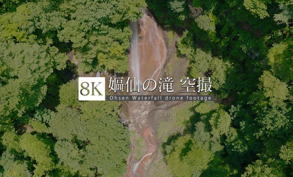 DRONE_嫗仙の滝_8K