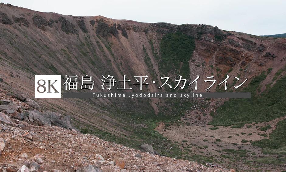 福島 浄土平とスカイライン_8K