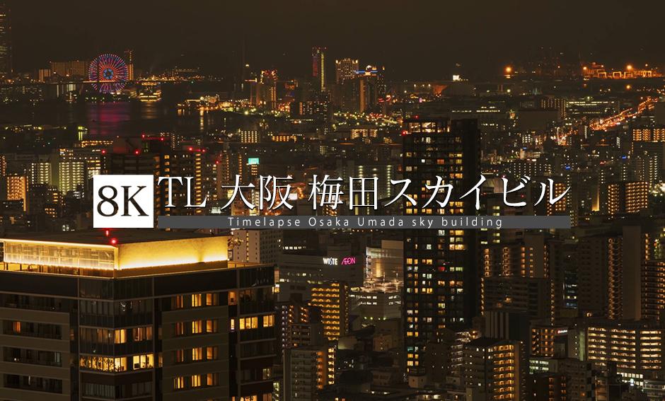 TL_大阪 梅田スカイビル_8K