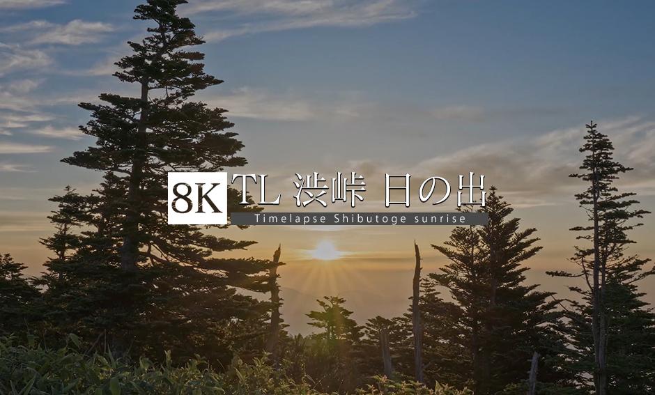 TL_渋峠〜日の出_8K